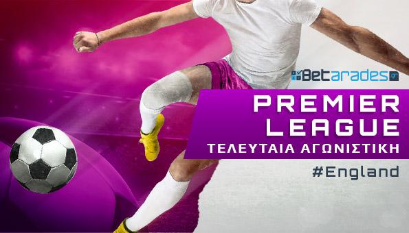 Στοίχημα: Θρίλερ με νίκη Τότεναμ στην Πρέμιερ! | panathinaikos24.gr