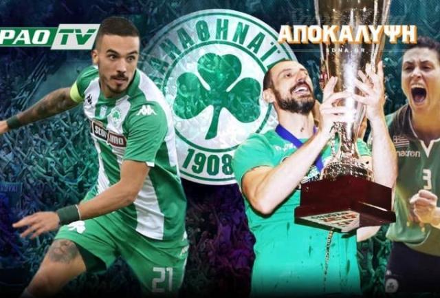 Οριστικά PAO TV με σχέδιο για Super League, φιλικά και όλο τον Ερασιτέχνη! | panathinaikos24.gr