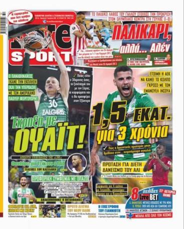 Τα αθλητικά πρωτοσέλιδα σήμερα   panathinaikos24.gr