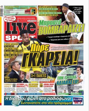 «Μπροστά βομβαρδίζει» | panathinaikos24.gr