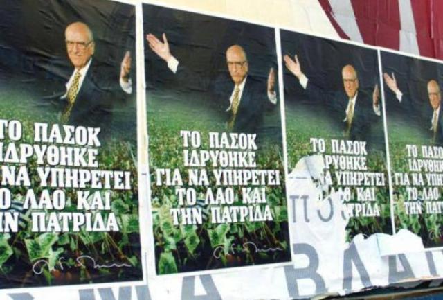 Το ΚΙΝΑΛ ξαναγίνεται ΠΑΣΟΚ: Ο νέος αρχηγός στην πιο μεγάλη επιστροφή… | panathinaikos24.gr