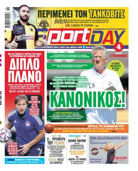 Τα αθλητικά πρωτοσέλιδα της Τρίτης 13/10 | panathinaikos24.gr