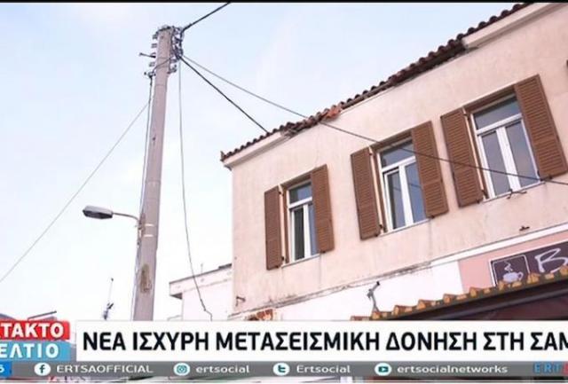 Σάμος: Η στιγμή του ισχυρού μετασεισμού live στην ΕΡΤ (vid) | panathinaikos24.gr
