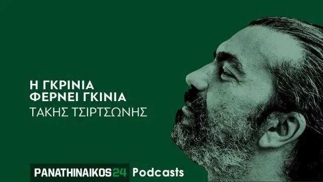 Podcast p24 Η γκρίνια φέρνει γκίνια: «Ο… γρίφος της ενδεκάδας και τα… μεγάλα λόγια» (aud) | panathinaikos24.gr