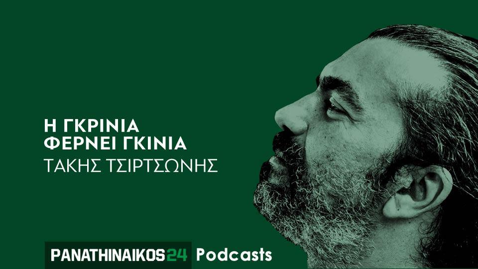 Podcast p24 – Η γκρίνια φέρνει γκίνια: Η ατυχία, τα αμελέτητα του ταύρου και η αφιέρωση «Θα 'θελα να 'σουν εδώ» (aud) | panathinaikos24.gr