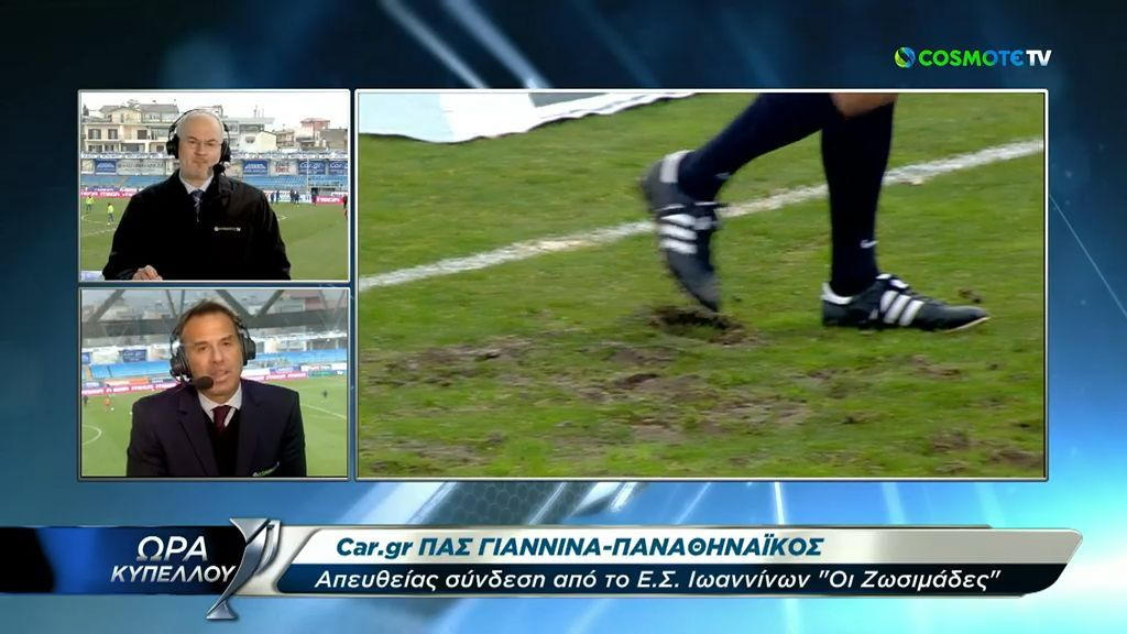 Βίντεο: Βούρκος ο αγωνιστικός χώρος στα Γιάννενα (vid) | panathinaikos24.gr