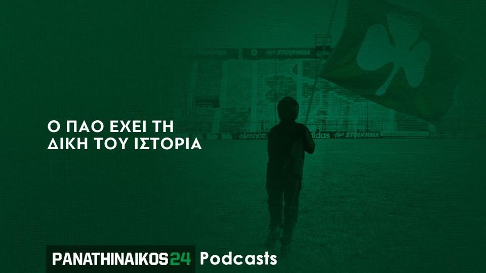 Podcast: «Όσο υπάρχουνε στη γη κατακτητές» (aud) | panathinaikos24.gr