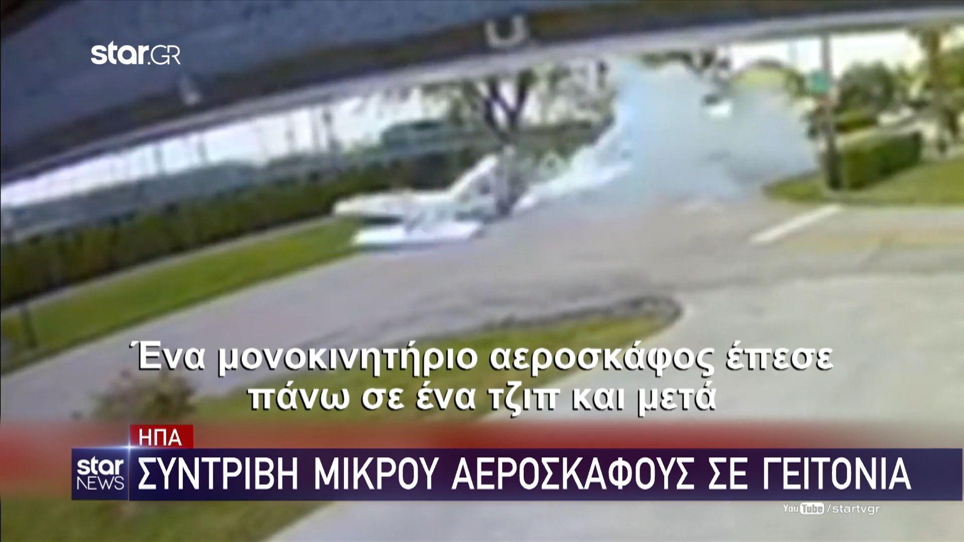ΗΠΑ: Βίντεο – σοκ, συντριβή μικρού αεροσκάφους σε γειτονιά (vid)   panathinaikos24.gr