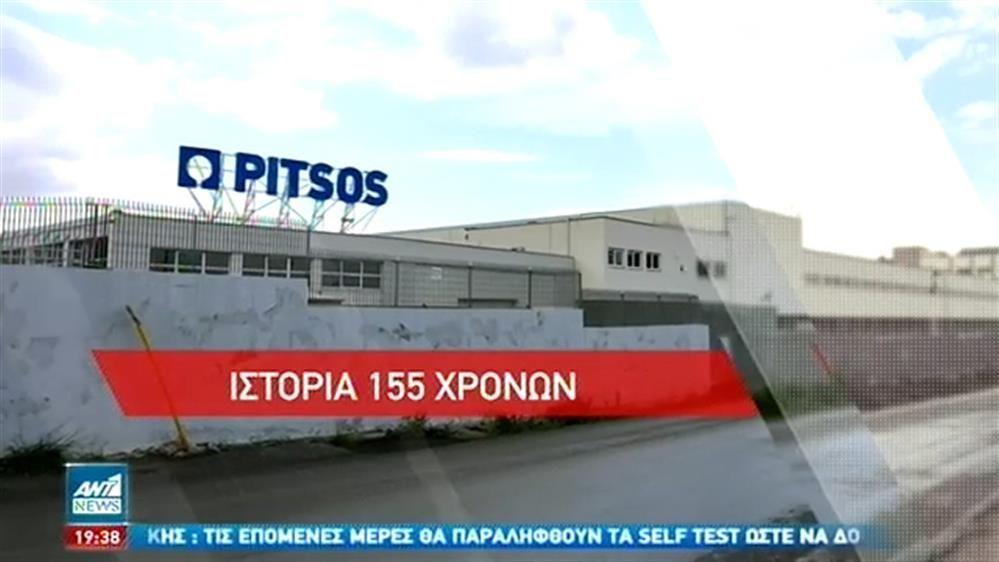 Έκλεισε η ιστορική βιομηχανία Pitsos (vid)   panathinaikos24.gr