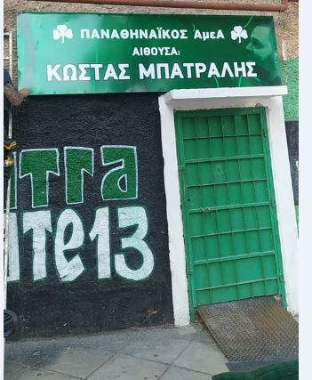 Αίθουσα ΑμεΑ «Κώστας Μπάτραλης»! | panathinaikos24.gr