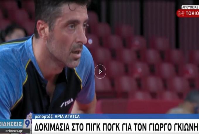 Νέα γκάφα της ΕΡΤ: Λάθος στο όνομα του Γκιώνη | panathinaikos24.gr