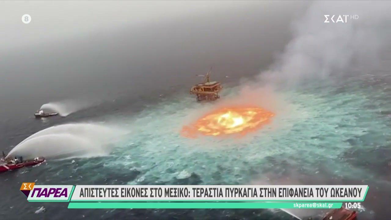 Απίστευτες εικόνες στο Μεξικό: Τεράστια πυρκαγιά στην επιφάνεια του ωκεανού (vid) | panathinaikos24.gr