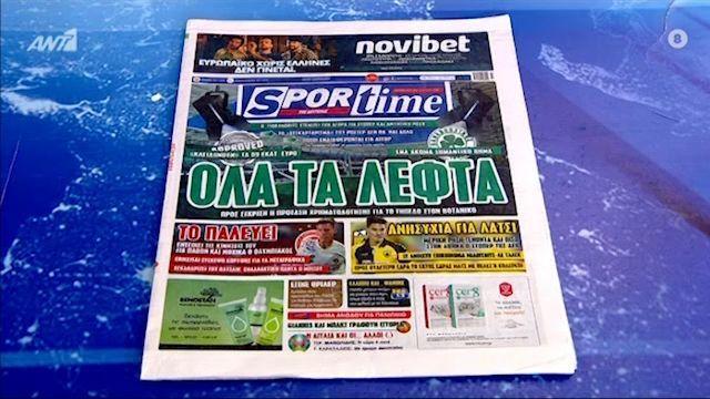 Τα αθλητικά πρωτοσέλιδα της Δευτέρας για τον Παναθηναϊκό   panathinaikos24.gr