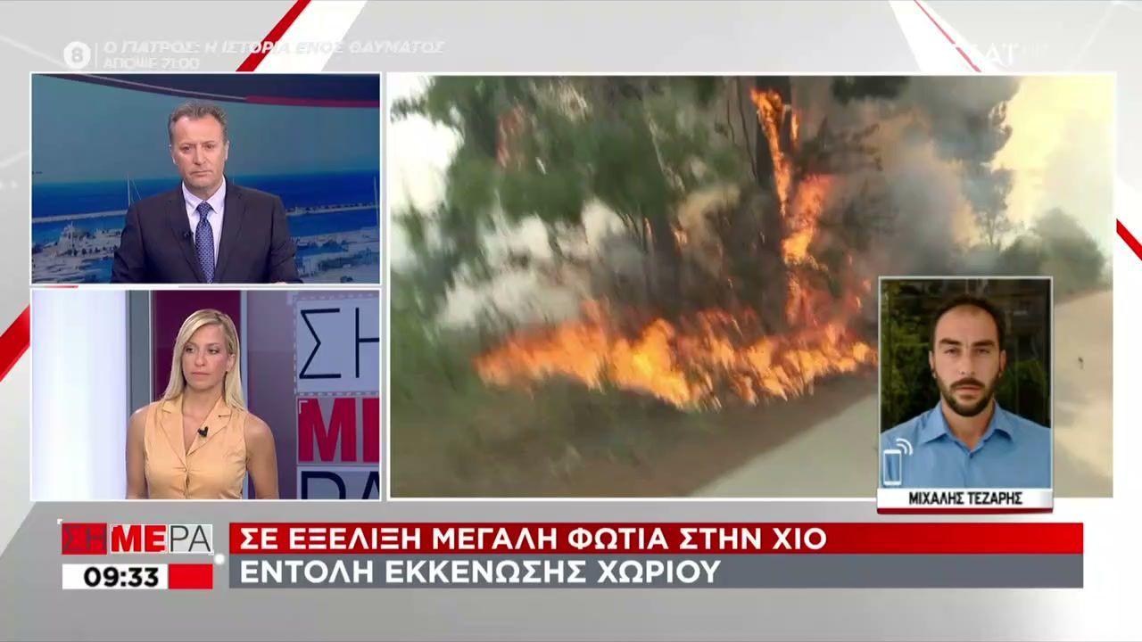 Σε εξέλιξη μεγάλη φωτιά στη Χίο – Εντολή εκκένωσης χωριού (vid) | panathinaikos24.gr
