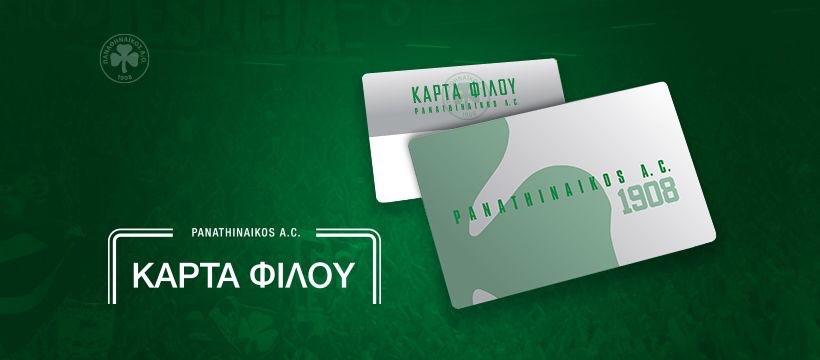 Από τα επίσημα ποδοσφαιρικά ματς η Κάρτα Φίλου | panathinaikos24.gr