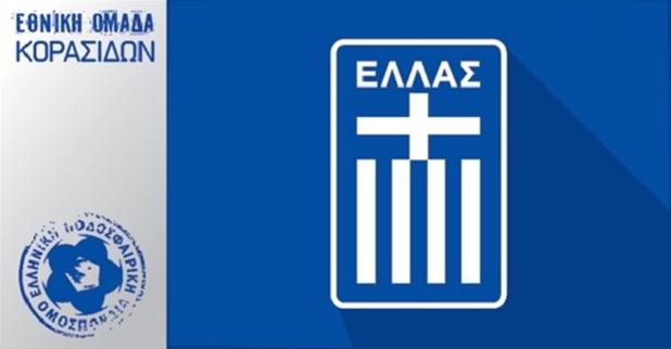 Με πράσινη συμμετοχή η Εθνική Κορασίδων | panathinaikos24.gr