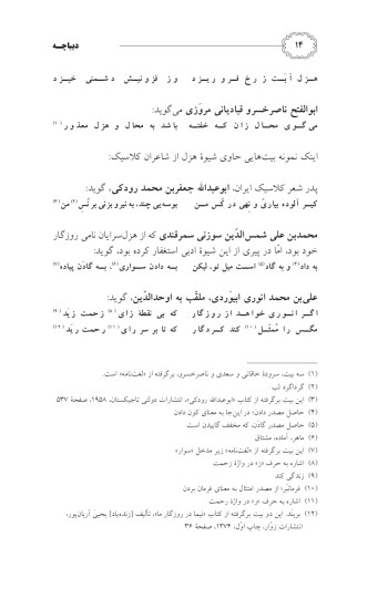 Hazalyat_p12