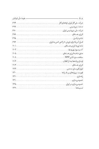 IranianNational_p_Page_008