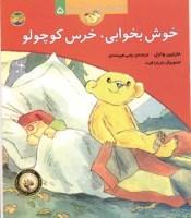 خوش بخوابی، خرس کوچولو – از مجموعه قصه های خرس کوچولو Sleep Tight, Little Bear