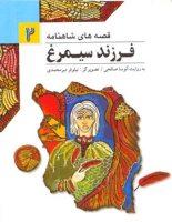 Sphinx's Child – Shah-Namehâ Stories   فرزند سیمرغ – از مجموعه قصه های شاهنامه  – ۲