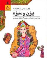 Bijan and Manijeh – Shah-Namehâ Stories   بیژن و منیژه – از مجموعه قصه های شاهنامه – ۵