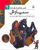 Siavash – Shah-Namehâ Stories   سیاوش – از مجموعه قصه های شاهنامه – ۹