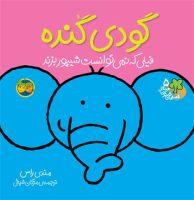Godi Gounde – Sweet Forest Tales   گودی گنده – از مجموعه قصه های شیرین جنگل