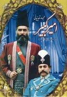 Amirkabir – TV series  امیر کبیر – سریال