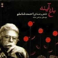 Mirror Garden – Ahmad Shamloo  باغ آینه