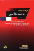 French – Persian Dictionary  فرهنگ فرانسه فارسی – پارسایار