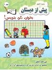 Learning Persian Vol. 1  آموزش مفاهیم فارسی جلد ۱ – صداهای ب پ ت ط ک گ د و مصوت های آ اَ عَ