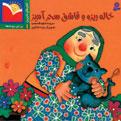 Little Aunt and Magic Spoon   خاله ریزه و قاشق سحرآمیزاز مجموعه شعرهای شیرین – جلد ۱