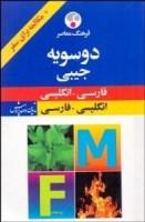 English-Persian Pocket Dictionary – Two-Ways  فرهنگ معاصر دو سویه جیبی