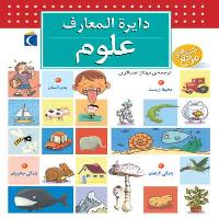 Encyclopedia of Science for kids  دایرهالمعارف علوم برای بچه ها