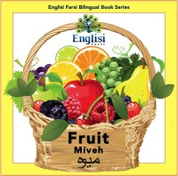 Englisi Farsi Bilingual Book Series: Fruit میوه – از مجموعه آموزش فارسی دو زبانه
