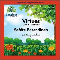 Englisi Farsi Bilingual Book Series: Virtues صفات پسندیده – از مجموعه آموزش فارسی دو زبانه