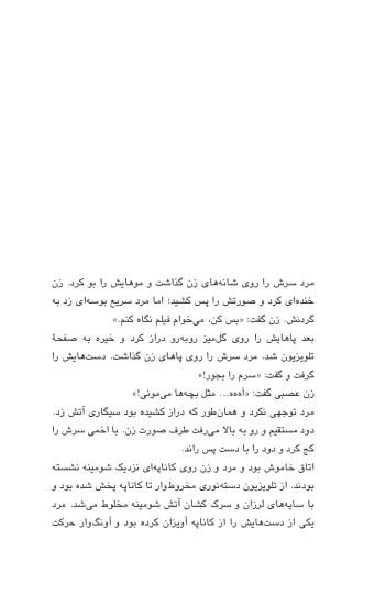 VahidZakeri_Book_pg10