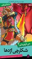 I Hero 4 – Dragon Slayer   شکارچی اژدها از مجموعه من قهرمانم – چهار