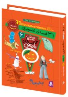 Orange Books 31 Bilingual Stories for September – Hard Cover کتابهای نارنجی ۳۱ قصهی تصویری برای شهریور (دو زبانه با جلد سخت)