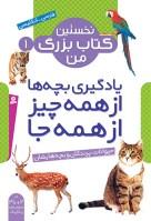Animals, Birds and Their Babies – my first big book series Vol. 1 – حیوانات، پرندگان و بچه هایشان – از مجموعه نخستین کتاب بزرگ من ۱