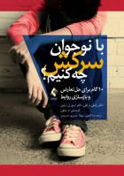 What to do with a defiant teenager?با نوجوان سرکش چه کنیم
