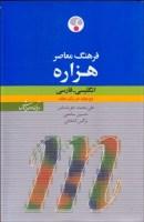 Millennium English - Persian Dictionary فرهنگ هزاره انگلیسی فارسی 1 جلد وزیری