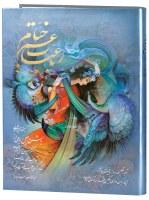 Rubaiyat of Omar Khayyam (5 languages) دیوان خیام به خط احمد فلسفی (۵ زبانه)