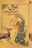 Ghazal, Deer of Zaffron Garden غزال آهوی باغ زعفرانیه
