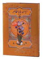 The Divan of Baba Taher – Hard Cover دیوان بابا طاهر ۲ زبانه (پارسی – انگلیسی) – کاغذ گلاسه – قابدار