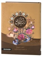Ghazaliyat of Shams Tabrizi (Persian-English) – Hard Cover غزلیات شمس تبریزی – ۲ زبانه پارسی – انگلیسی)   قطع وزیری   کاغذ گلاسه