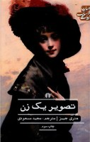 The Portrait of a Lady تصویر یک زن