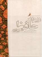 Divan-e Hafez دیوان حافظ