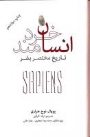 Sapiens: A Brief History of Humankind انسان خردمند