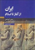 Iran from the beginning to Islam ایران از آغاز تا اسلام